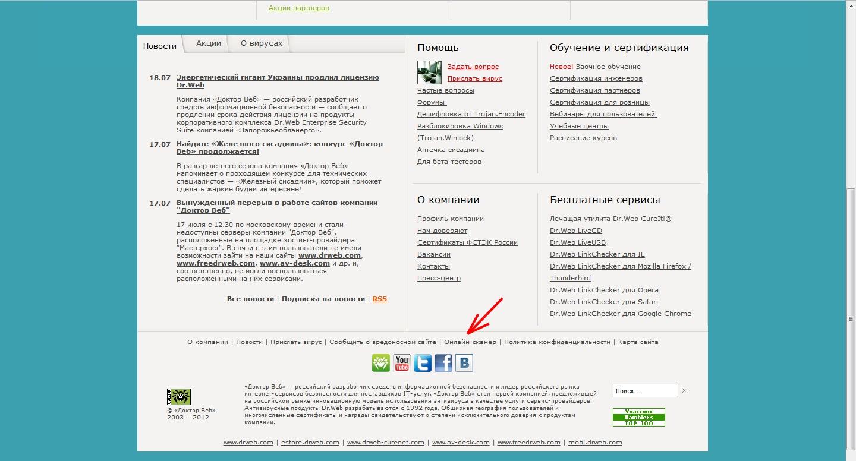Сайт с вирусом для проверки антивируса