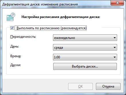 Как осуществляется дефрагментация дисков в Windows 7?