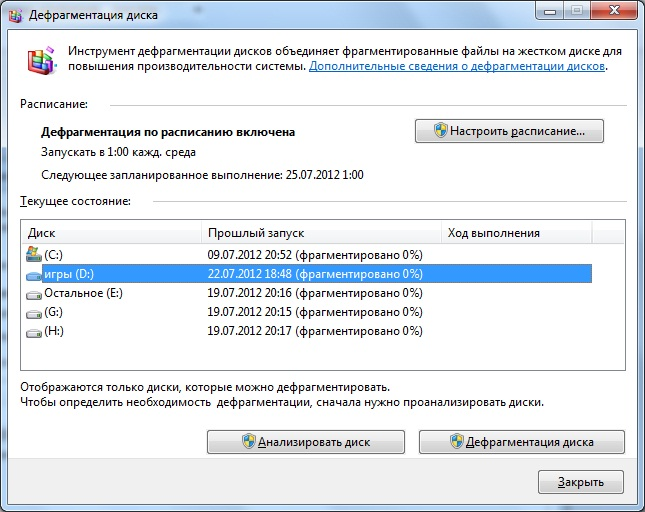 Скачать программе для дефрагментации дисков для windows 7