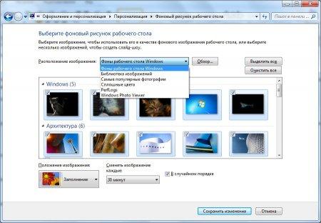 Как поменять обои для рабочего стола Windows 7?