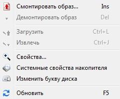 Появляющееся меню для быстрого подключения образов, в нашем случае mdf файлов