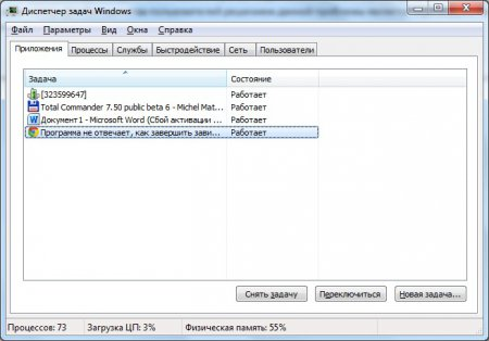 Как завершить процесс не отвечающей программы в Windows 7?
