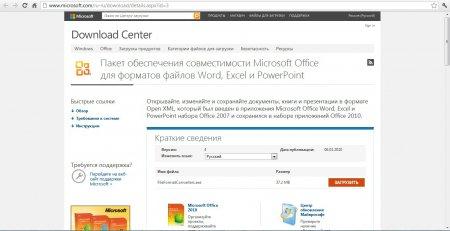 Пакет обновления MS Office 2003, который позволит открыть docx файл