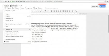 Сохраняем файл docx в doc формате