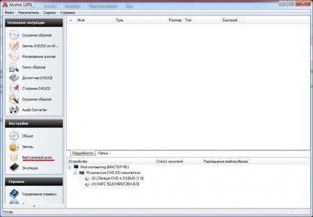Программа открывающая файлы mdf. Рабочее окно программы Alcohol 120%