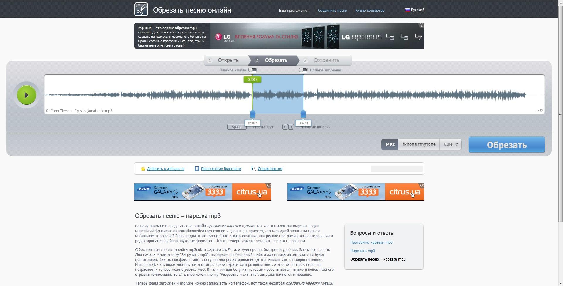 как как соединить песню онлайн японский флеш-тест Фаза