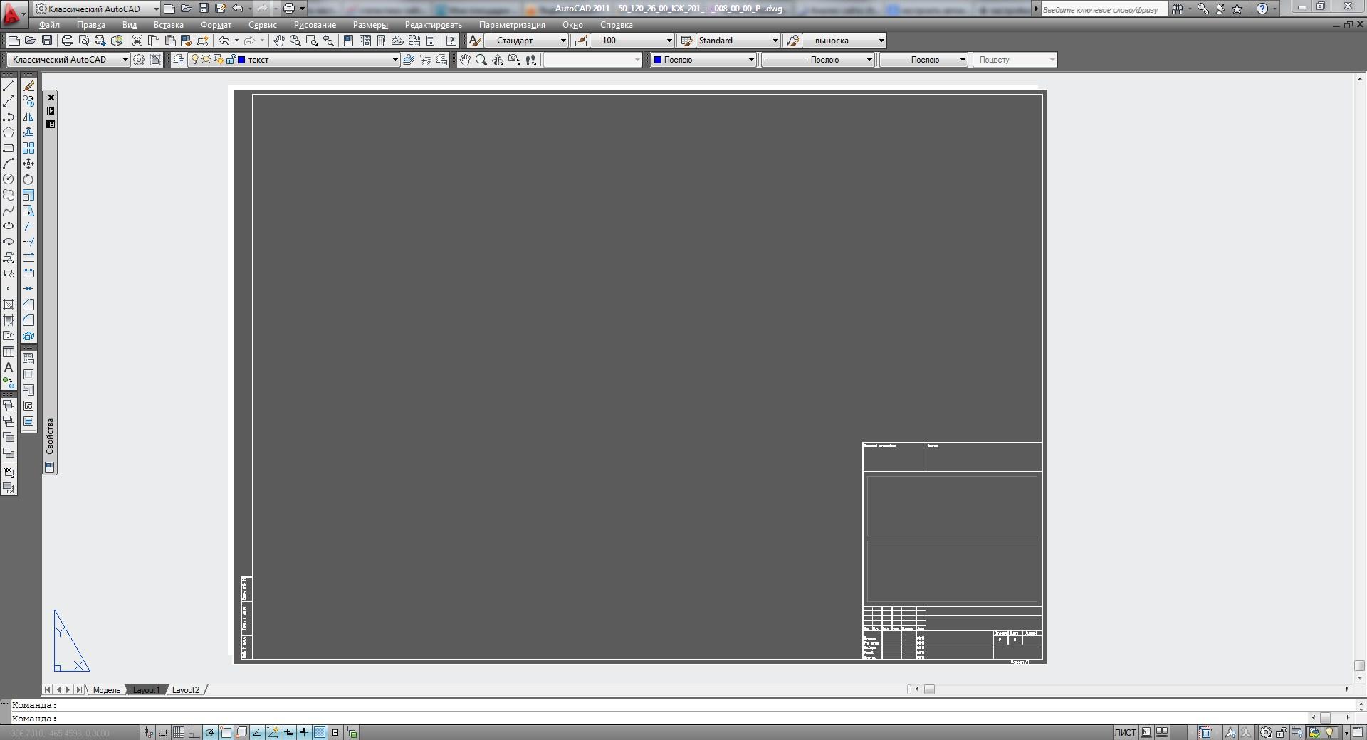 Как сделать чёрный экран в autoCAD? - Форум 79