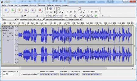 Обрезанный кусок аудио до применения эффектов