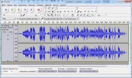 Кусок аудио после применения эффектов