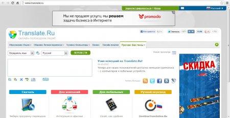 Как перевести с английского на русский бесплатно?