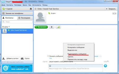 Как в Скайпе удалить сообщения?