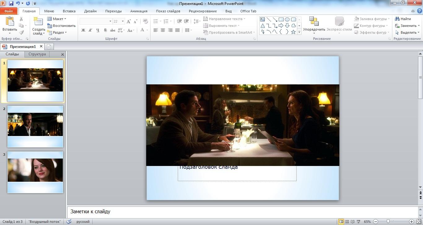 высокая деревня как сделать презентацию с фото на ноутбуке отростки