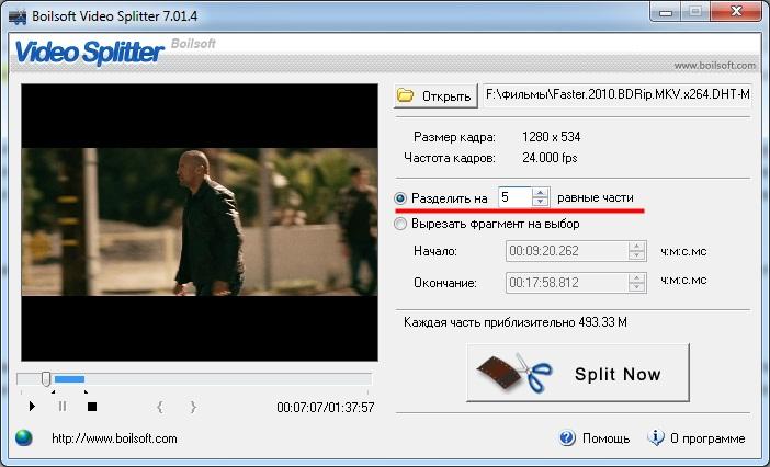 программа для нарезки видео на русском скачать бесплатно - фото 7