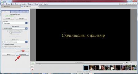 Как сделать видео из фотографий | Часть 3