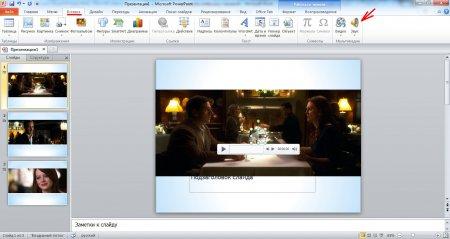 Как сделать презентацию на компьютере с музыкой на все слайды