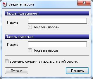 Как поставить пароль на pdf файл?