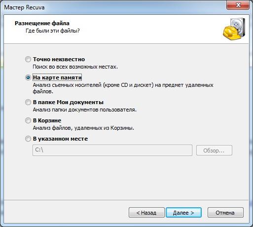 где программу на восстановление удаленных файлов ответы