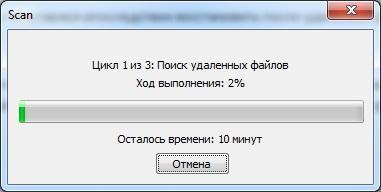 Программа восстановления удаленных файлов