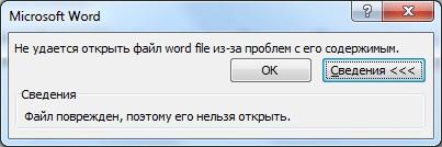 Ошибка открытия файла Word
