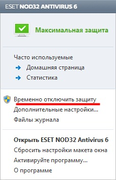 Временно отключить Eset NOD32 Antivirus можно прямо из его панели