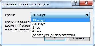 выбрать промежуток времени, на который необходимо временно отключить NOD32