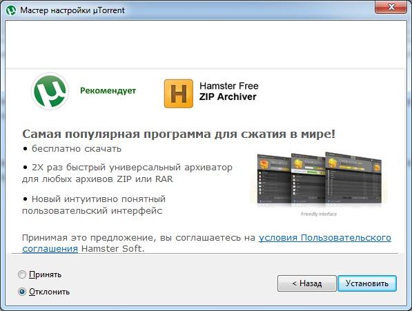 Установить архиватор 7 zip - a