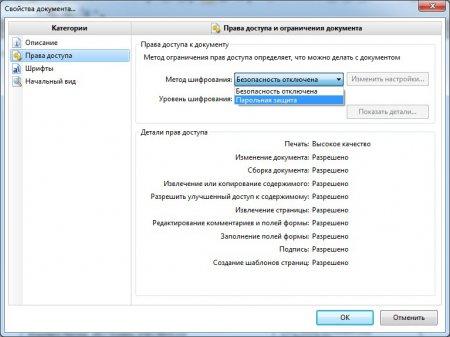 Установка пароля на существующий pdf файл