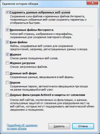 Как очистить кэш и куки браузера?