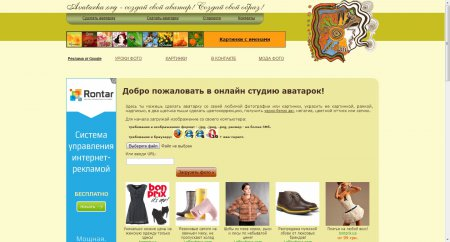 Сделать аватарку бесплатно онлайн на сайте avatarka.org