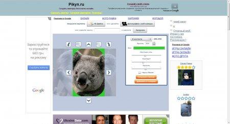 Сделать аватарку бесплатно онлайн на сайте pikyn.ru