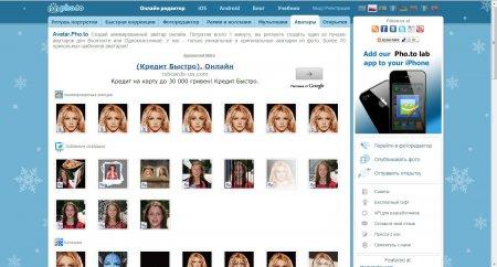сервис Avatar.Pho.to автоматически сделает уникальную аватарку онлайн из вашей фотографии