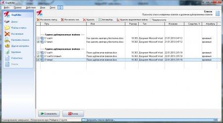 Полученный список файлов дубликатов