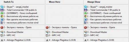 При нажатии на ярлычок программы в системном трее показывается меню со всеми запущенными приложениями в каждом окошке