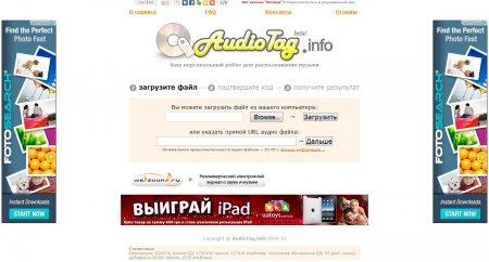 Сервис распознавания музыки онлайн audiotag.info