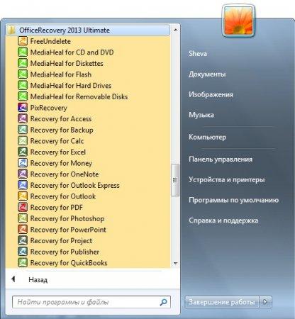 """Ярлыки в меню \""""Пуск\""""для приложений программы OfficeRecovery 2012 Suites"""