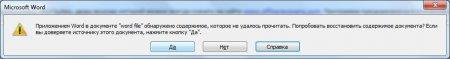 Попытка восстановления файла программой Word
