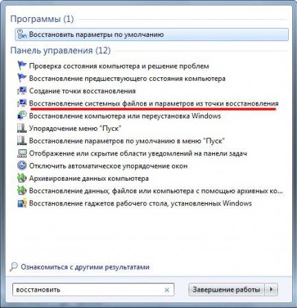 """Восстановление системных файлов и параметров из точки восстановления. Найдено через поиск меню \""""Пуск\"""""""