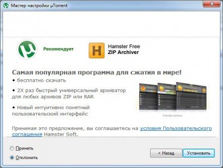 Предложение установить архиватор