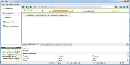 Рабочее окно программы µTorrent