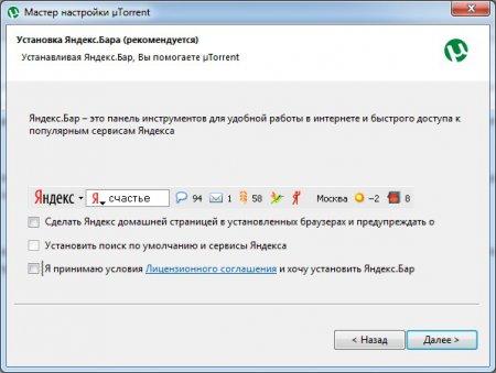 Предложение установить Яндекс.бар