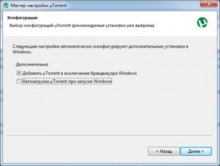 Выбор конфигурации µTorrent