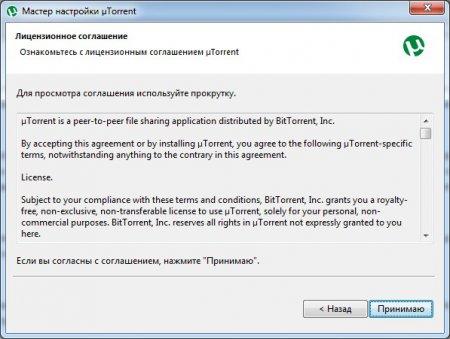 Лицензионное соглашение для использования µTorrent