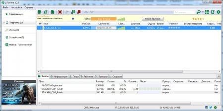 Скачивание файла через торрент