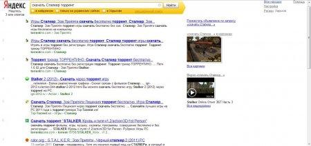 Результаты поиска поисковой системой Яндекс