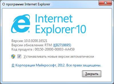 Internet Explorer О программе