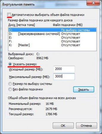 Окошко Виртуальная память с ручным выбором размера файла подкачки и места его размещения