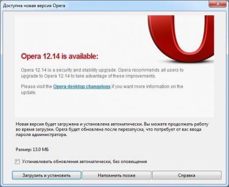 Opera Проверить обновления