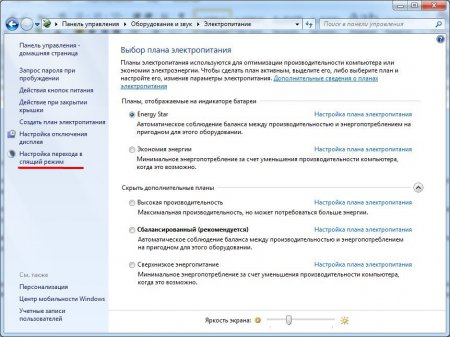 Спящий режим Windows 7. Электропитание