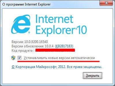 Отключить обновление браузера Internet Explorer
