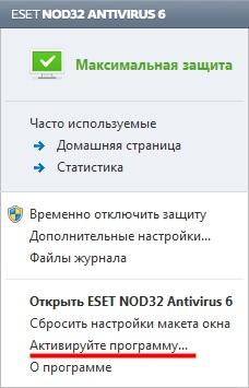 Маленькое меню ESET NOD32 Антивирус 6